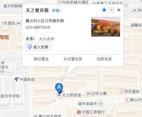 项目名称:高德地图标注案例 技术开发:龙图地标公司 网站地址:www.