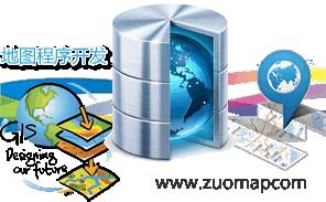 地图数据库开发