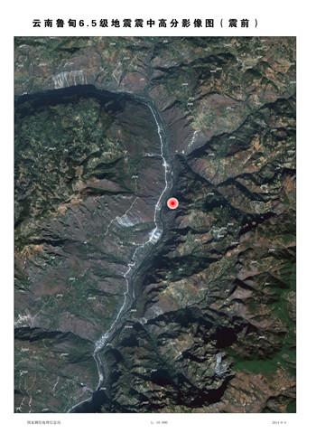 云南省鲁甸县震中高分影像图(震前)