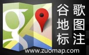 谷歌地图标注