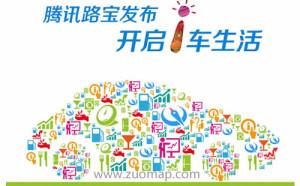 广州腾讯地图标注