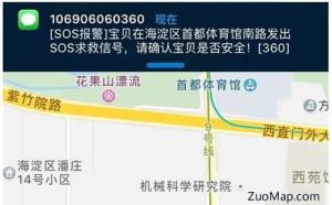360地图标注