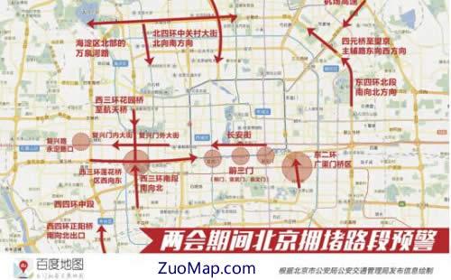 两会百度地图标注长安街等拥堵路段