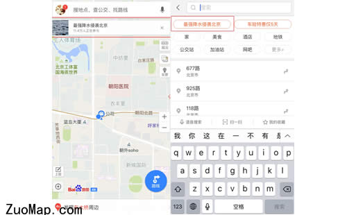 北京暴雨橙色预警百度地图标注交通信息?图片