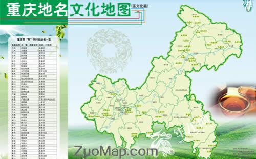 """重庆茶地图标注今出炉玩转""""茶""""地名"""